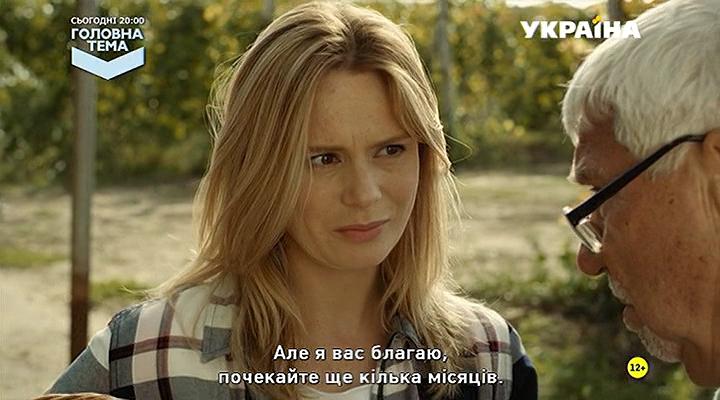 Виноград [01-04 из 04] (2017) SATRip-AVC