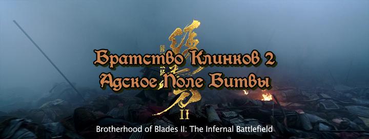 Братство клинков 2: Адское поле битвы / Brotherhood of Blades II: The Infernal Battlefield (2017) HDRip-AVC