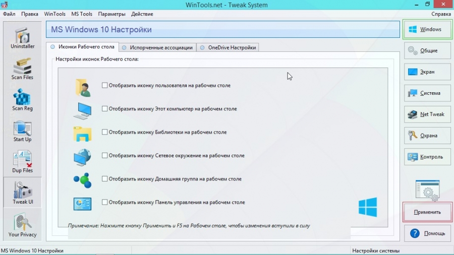 WinTools.net Premium 18.2.1 (2018) PC