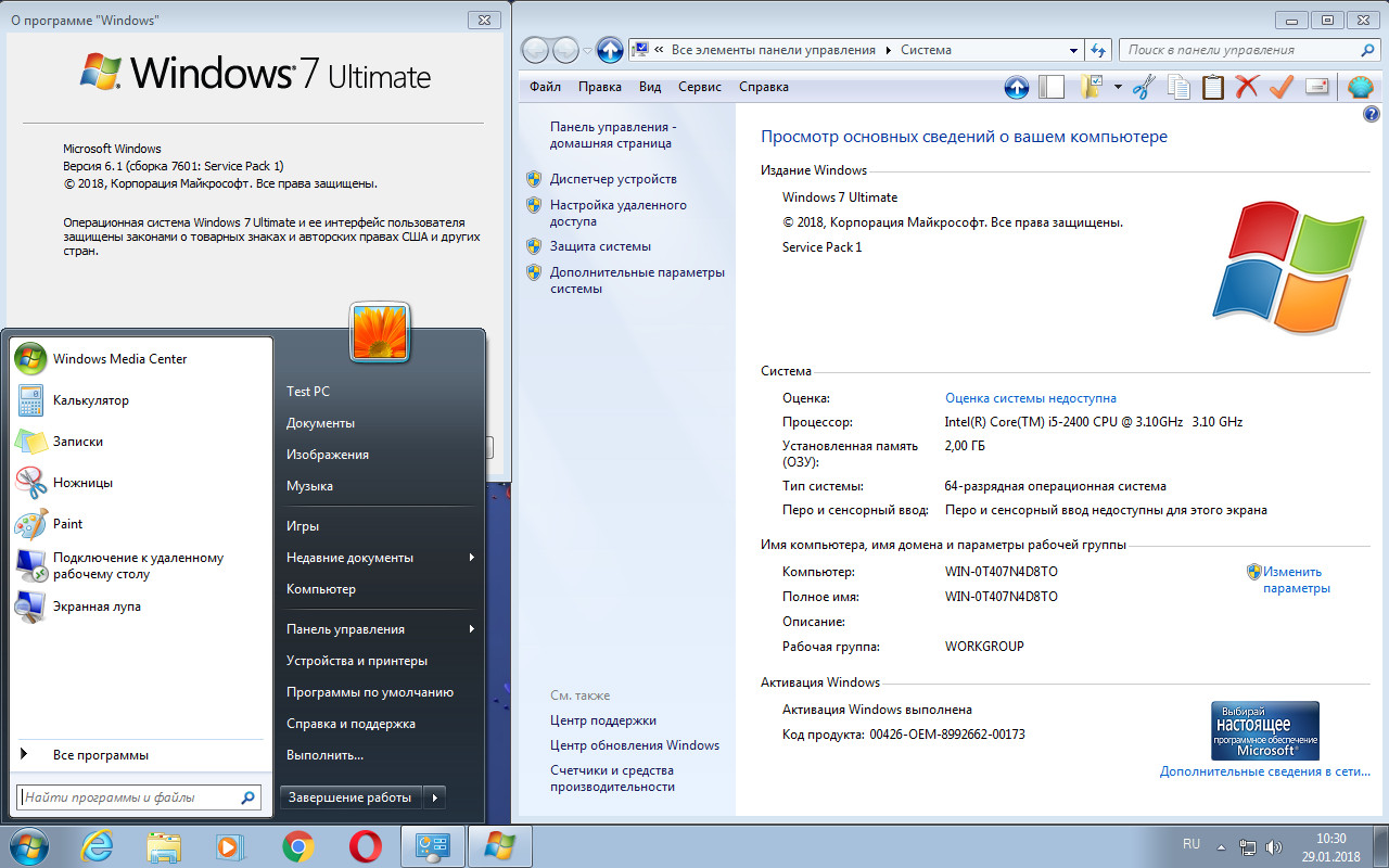 Windows 7 Ultimate SP1 [x86-x64 + Soft 01.2018] (2018/PC/Русский), by Loginvovchyk