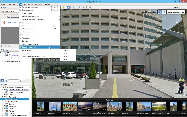 Google Earth Pro 7.3.1.4507 (2018) РС