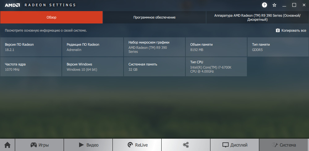 AMD Radeon Software Adrenalin Edition 18.2.1 WHQL (2018) PC