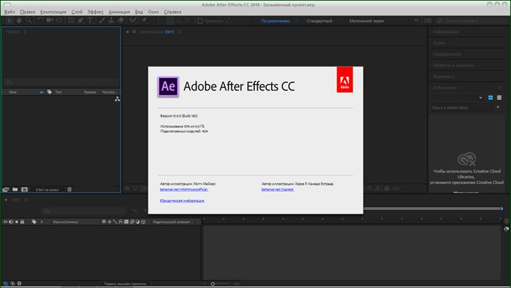 Adobe After Effects CC 2018 [15.0.0.180 / 2017]