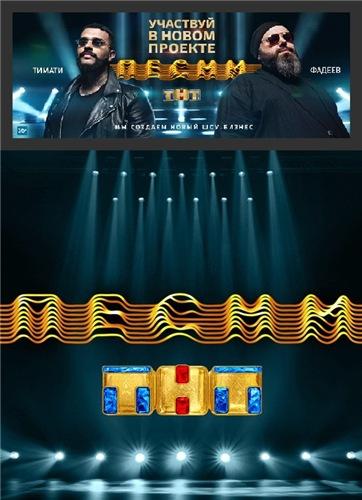 Песни / Сезон: 1 / Выпуски: 1-54 из 54 [2018, POP, Hip-Hop, Talent Show, HDTVRip-AVC]
