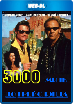 3000 миль до Грейслэнда / 3000 Miles to Graceland (2001) WEB-DLRip 720p