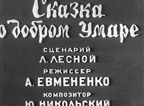 Сказка о добром Умаре (Александр Евмененко) [1938, СССР, мультфильм, VHSRip-AVC]