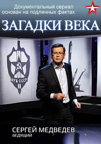 Сергей Медведев. Загадки века (2019) SATRip (сезон 4, серий 2 из ??) (Обновляемая)
