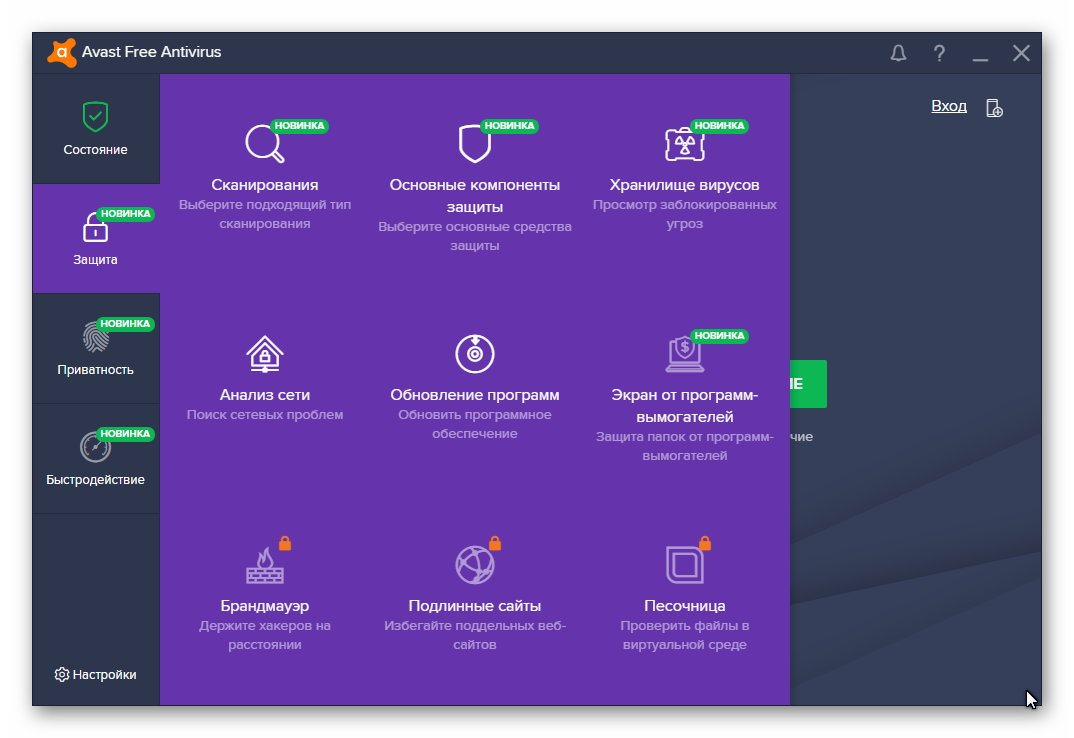 Avast Free Antivirus 18.1.2326 Final (2018) MULTi / Русский