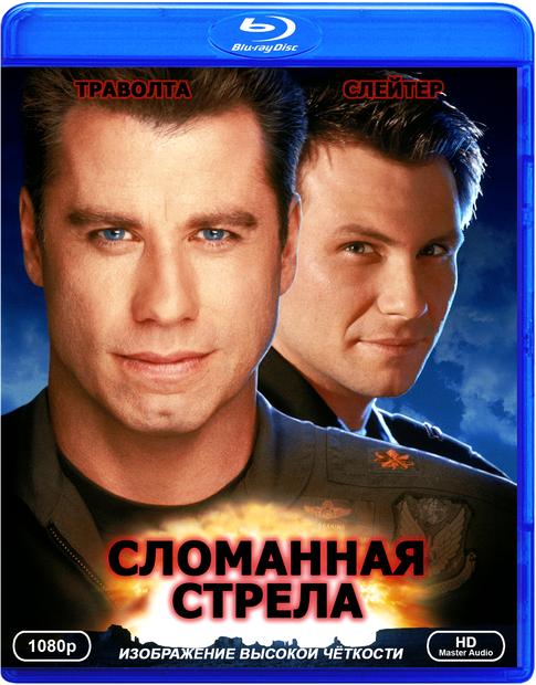 Сломанная стрела / Broken Arrow (1996) BDRip 1080p | P, A