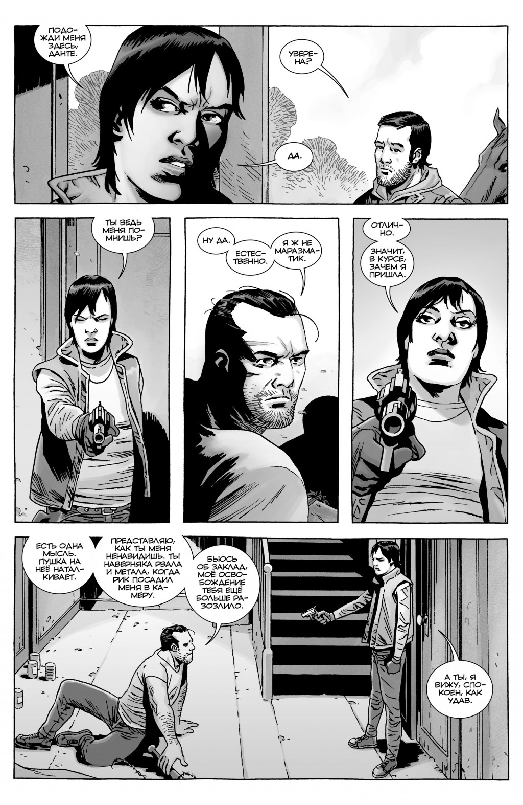 The Walking Dead 174-014.jpg