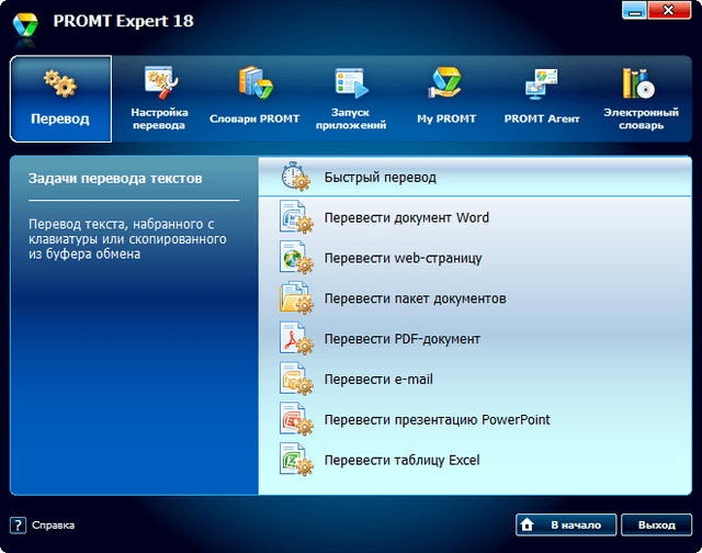 Promt Expert 18 + Dictionaries Collection (2018) PC