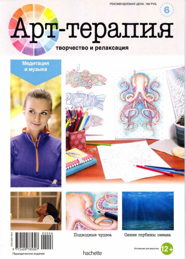 Арт-терапия №06 (2015).jpg