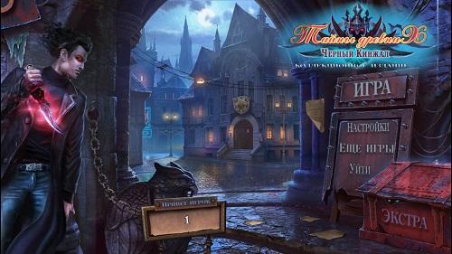 Тайны древних 7: Черный кинжал / Mystery of the Ancients 7: Black Dagger. CE (2018) PC