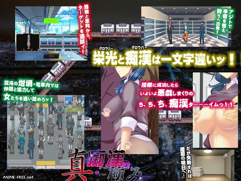 Shin Chikan no Kiwami: Groper of Glory [2018] [Cen] [SLG, ADV] [JAP] H-Game