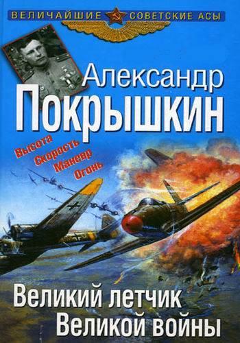 Александр Покрышкин (1985) SATRip