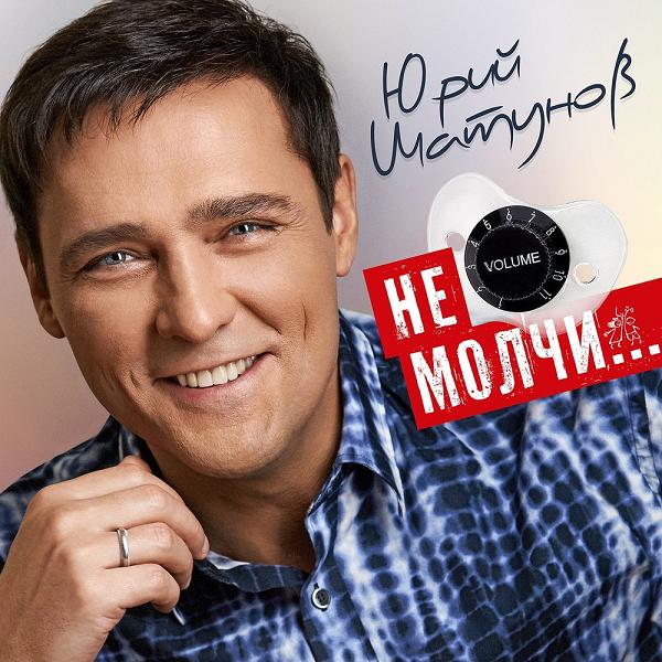 Юрий Шатунов - Не молчи... (2018) MP3