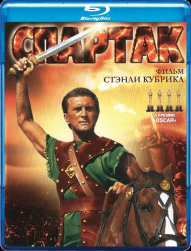 Спартак / Spartacus (1960) BDRip 720p