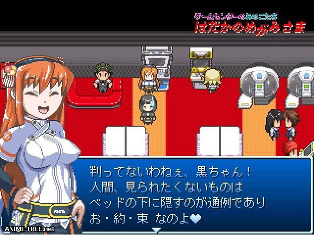 Hadaka no Megami-sama -Game Center no Anokotachi- [2013] [Cen] [jRPG] [JAP] H-Game