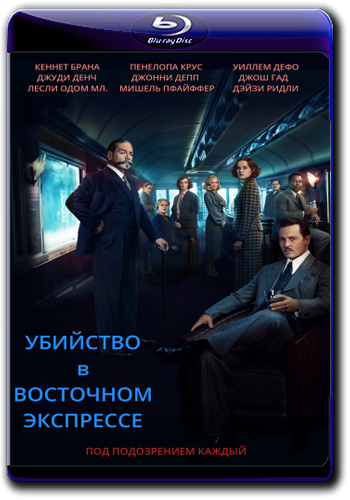 Убийство в Восточном экспрессе / Murder on the Orient Express [USA Transfer] (Кеннет Брана) [2017, драма, криминал, детектив, 4K Ultra-BDR