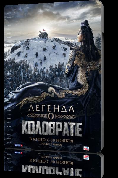 Легенда о Коловрате (2017) BDRip-AVC от New-Team | Лицензия