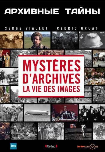 Архивные тайны / Mysteres d'archives (2006-2017) SATRip (Сезон 1-4, Серии 1-29 из 50) (Обновляемая)