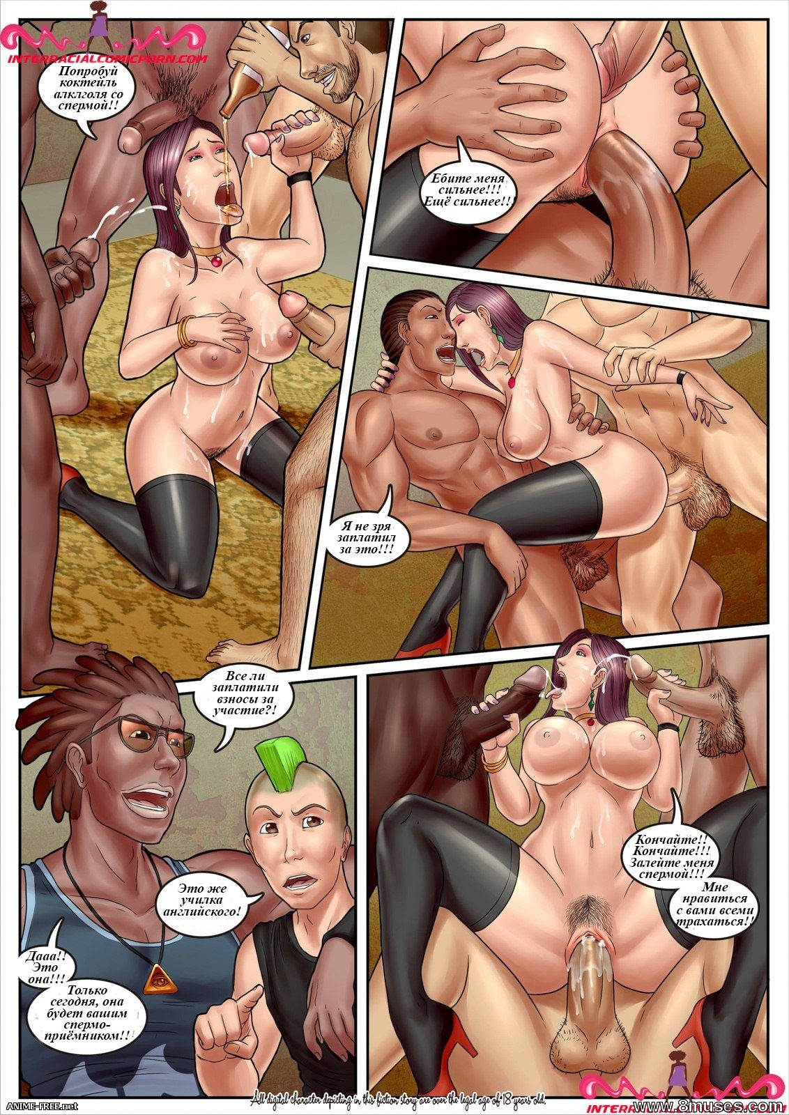 Sexwife & Cuckold. Часть - 5 (Part - 5) [Uncen] [RUS] Porn Comics