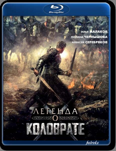 Легенда о Коловрате (2017) BDRip-AVC от HELLYWOOD | Лицензия