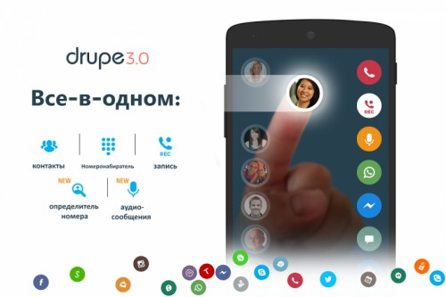 Contacts Phone Dialer Drupe Pro 3.020.0031X-Rel b313