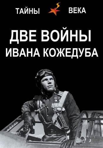 Тайны века. Две войны Ивана Кожедуба (2010) SATRip