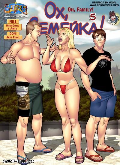 Seiren - (Сборник порно комиксов) [Uncen] [JPG,GIF] [ENG,RUS,POR] Porn Comics
