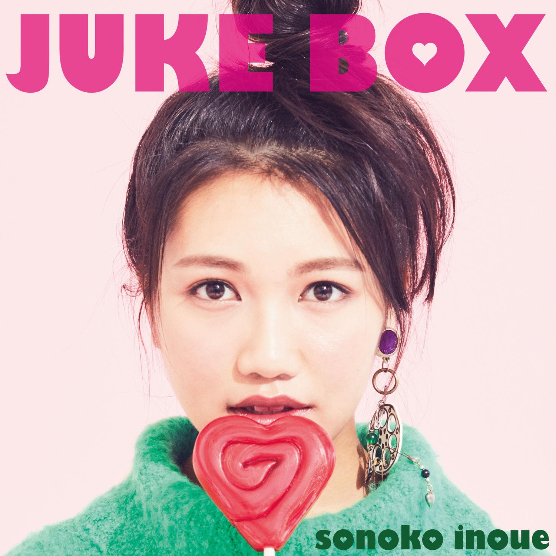 20180302.2043.7 Sonoko Inoue - Juke Box (M4A) cover.jpg