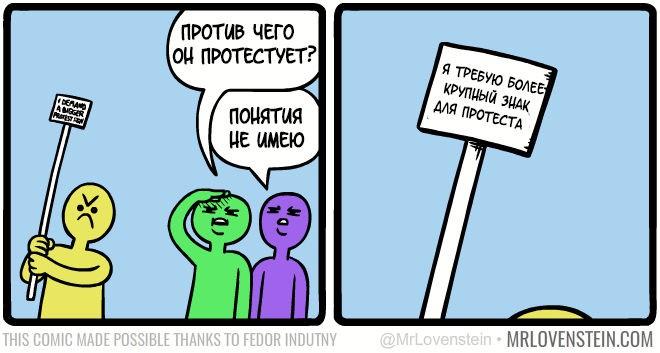 Протест против