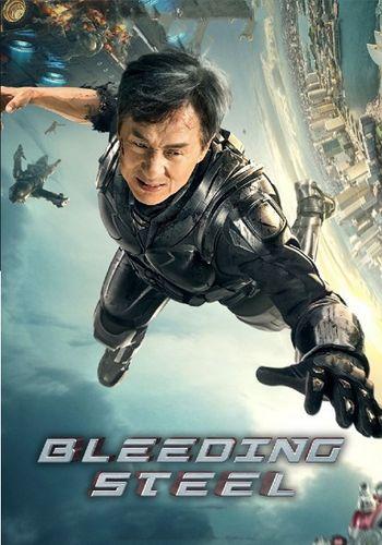Кровоточащая сталь / Ji qi zhi xue (Bleeding Steel) (2017) BDRip 1080p | iTunes