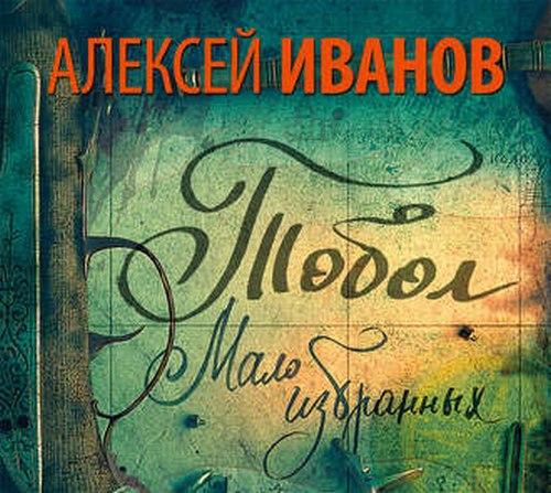 Алексей Иванов - Тобол 2. Мало избранных (2018) MP3