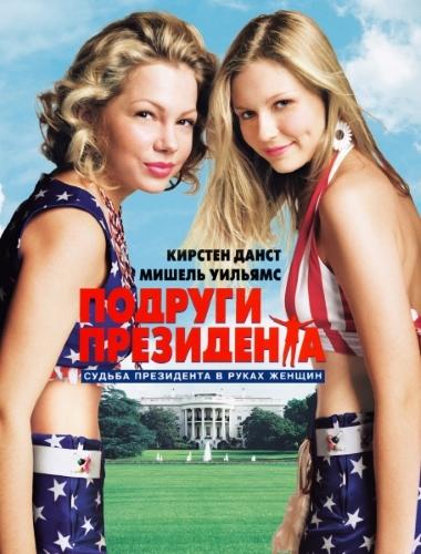 Подруги президента / Dick (1999) WEB-DL 1080p