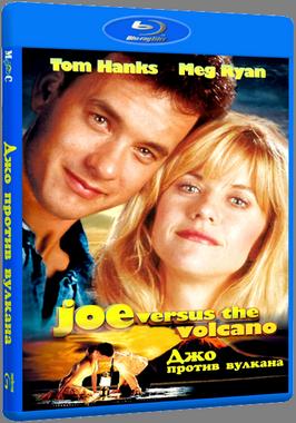 Джо против вулкана / Joe Versus the Volcano (1990) BDRip 720p