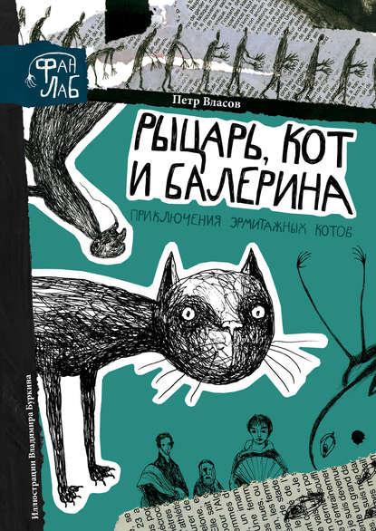 Петр Власов - Рыцарь, кот и балерина. Приключения эрмитажных котов (2016) FB2