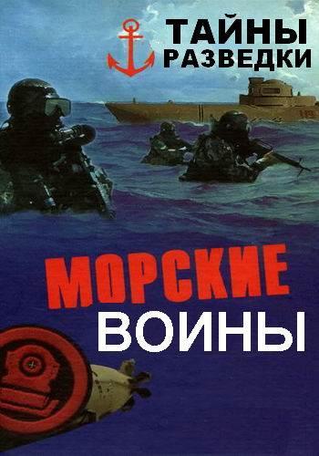 Тайны разведки. Морские воины (2012) SATRip