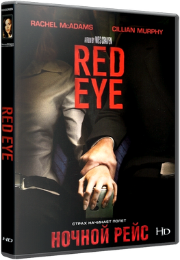 Ночной рейс / Red Eye (2005) WEB-DL 1080p