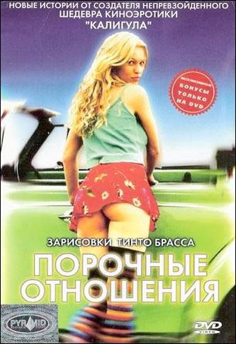 Порочные отношения / Unchaste relatioships (2002) DVDRip | Rus |