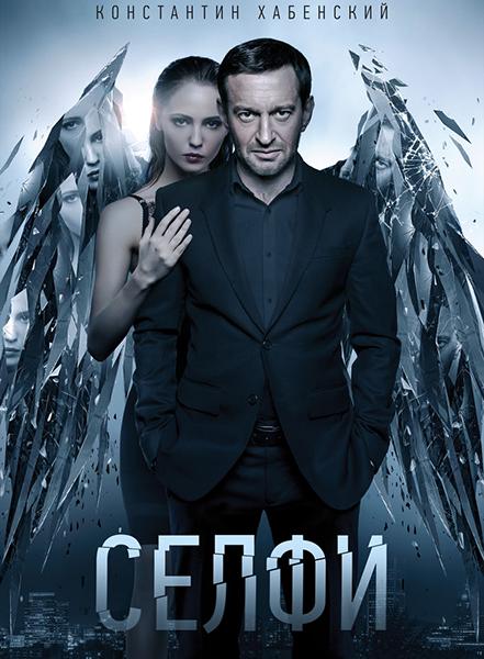 Селфи (2018) WEB-DLRip-AVC от Generalfilm | iTunes