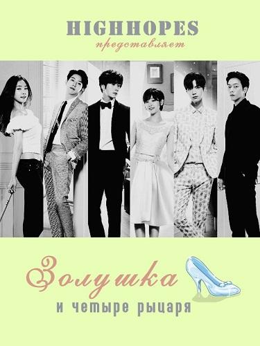 ������� � ������ ������ / Cinderella and Four Knights / Cinderellawa Ne Myungui Gisa [16/16] [2016, ���������, �������, HDTVRip] [RAW] [720p] DVO (HighHopes)