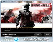 Company of Heroes 2: Master Collection [v 4.0.0.21949 + DLC's] (2014) PC | RePack от =nemos=