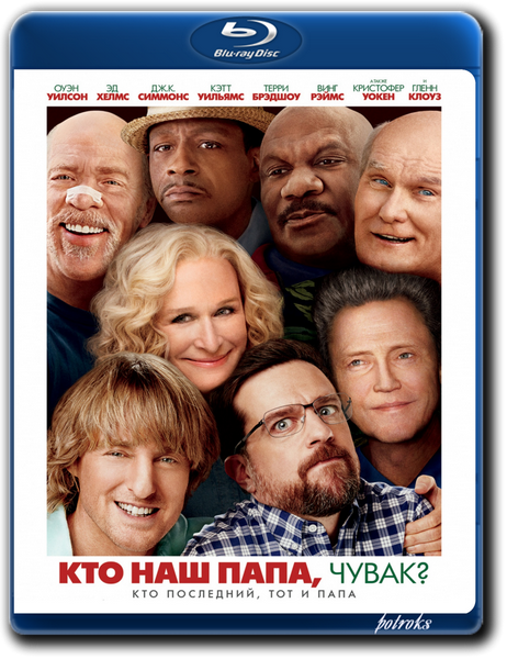 Кто наш папа, чувак? / Father Figures (2017) BDRip