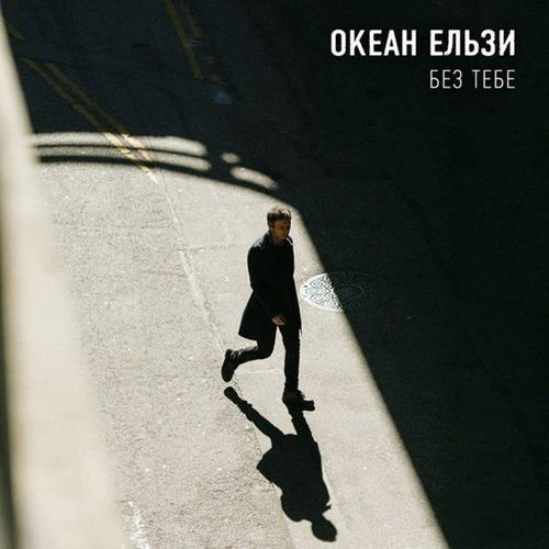 Океан Ельзи - Без тебе (2018) Single [MP3|320 Kbps] <Rock>