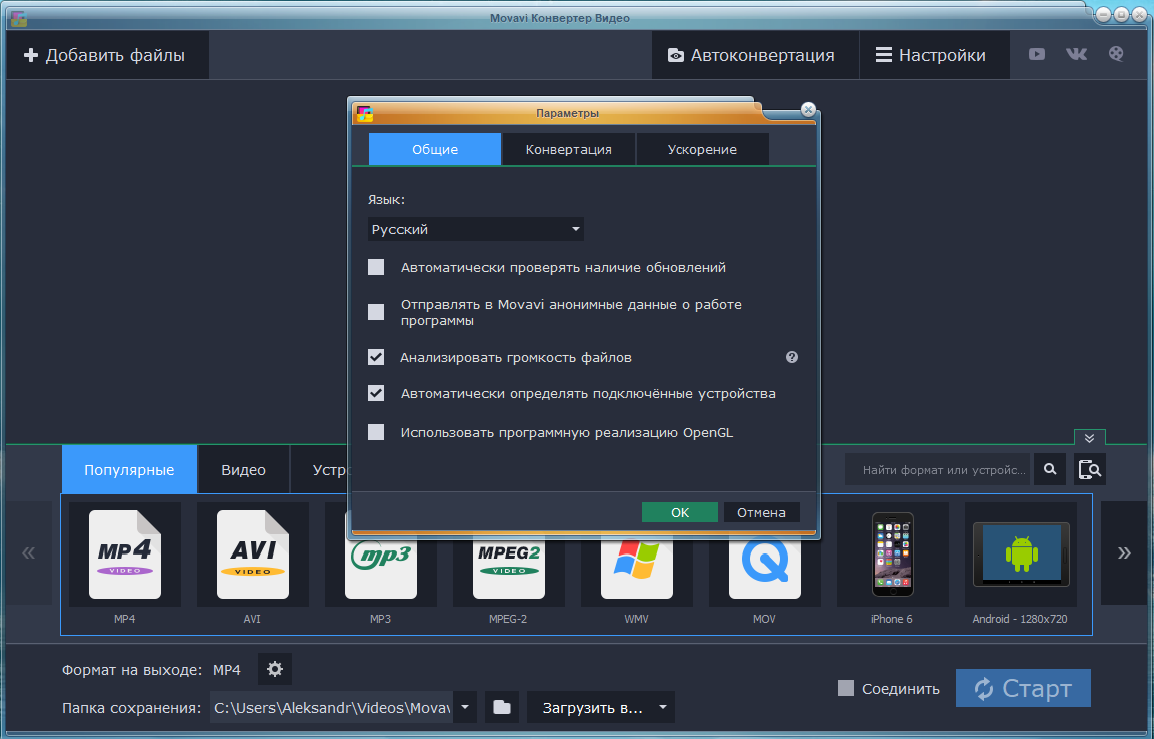 Movavi Video Converter [18.3.1] (2018/РС/Русский), RePack by KpoJIuK