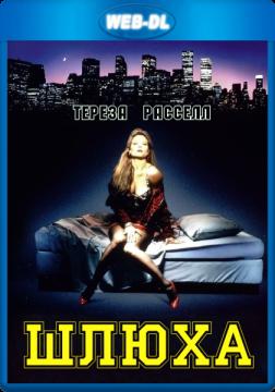 Шлюха / Whore (1991) WEB-DLRip 720p