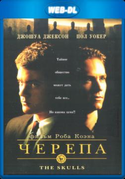 Черепа / The Skulls (2000) WEB-DL 1080p