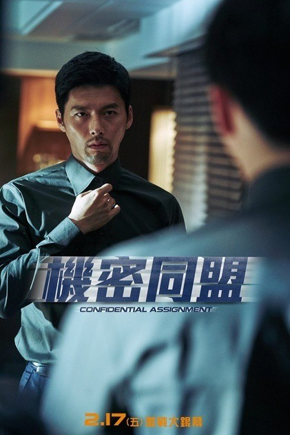 Кооперация / Confidential Assignment / Gongjo (2017) BDRip [H.265/1080p] [10-bit]