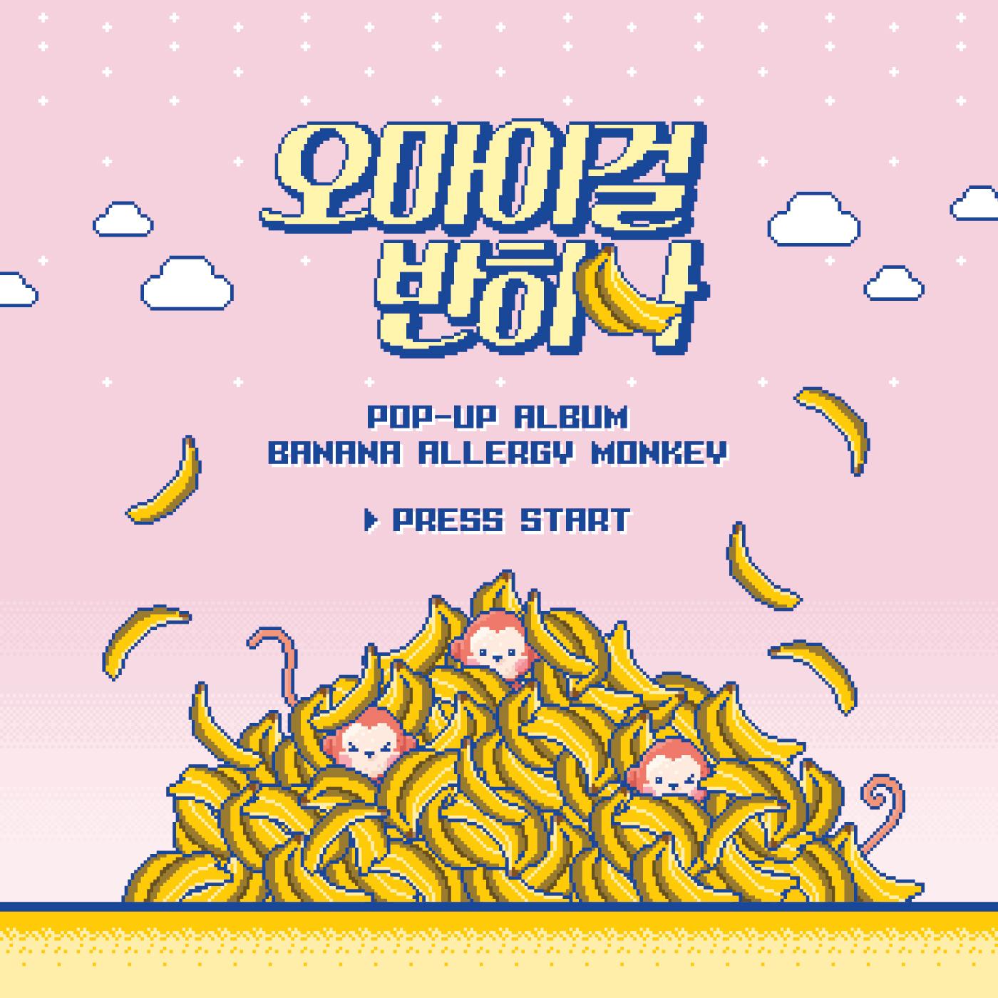 20180411.1459.5 Oh My Girl - Banana Allergy Monkey cover.jpg